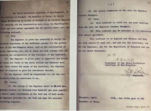 1916年4月,南通保坍会聘请特来克为驻会工程师的英文聘书
